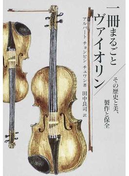 一冊まるごとヴァイオリン その歴史と美、製作と保全