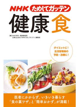 NHKためしてガッテン健康食 医者にかからず、いきいき暮らす「食の裏ワザ」と「簡単おかず」が満載! ダイエットに!生活習慣病の予防・改善に!