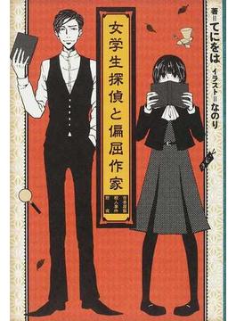 女学生探偵と偏屈作家 古書屋敷殺人事件前夜