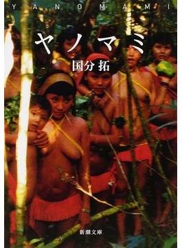 ヤノマミ(新潮文庫)