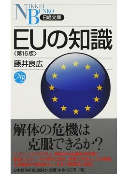 EUの知識 第16版(日経文庫)