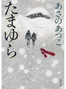 たまゆら(新潮文庫)