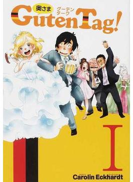 奥さまGuten Tag! 1 (ヤングジャンプ愛蔵版)
