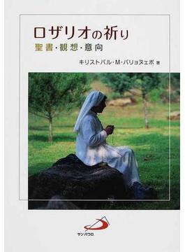 ロザリオの祈り 聖書・観想・意向 改訂版