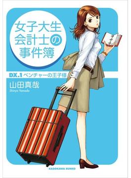 【期間限定価格】女子大生会計士の事件簿 DX.1 ベンチャーの王子様