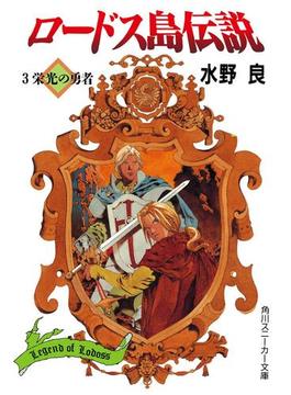 ロードス島伝説3 栄光の勇者(角川スニーカー文庫)
