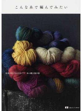 こんな糸で編んでみたい 毛糸の店「MOORIT」糸と編み物の話