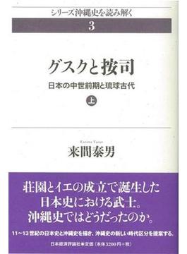 グスクと按司 日本の中世前期と琉球古代 上