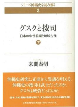 グスクと按司 日本の中世前期と琉球古代 下