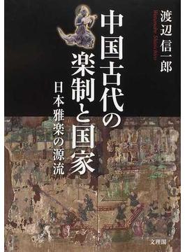 中国古代の楽制と国家 日本雅楽の源流