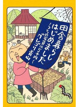 【期間限定価格】田舎暮らしはじめました ~うちの家賃は5千円~