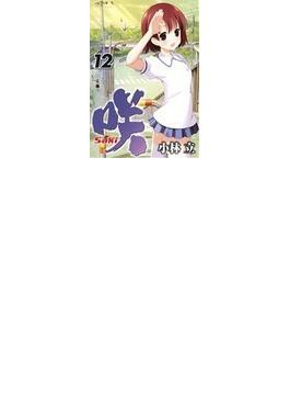 咲−Saki− 12(ヤングガンガンコミックス)