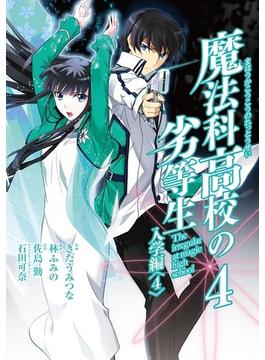 魔法科高校の劣等生 4 入学編 4(Gファンタジーコミックス)