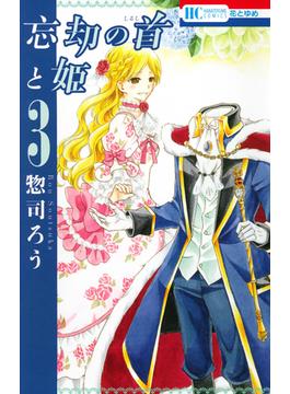 忘却の首と姫 3