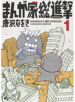 まんが家総進撃 1 (BEAM COMIX)(ビームコミックス)