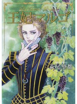 王妃マルゴ VOLUME2 (愛蔵版コミックス)(愛蔵版コミックス)