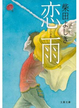 恋雨(文春文庫)