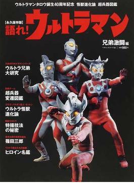 語れ!ウルトラマン 永久保存版 兄弟激闘編(BEST MOOK SERIES)