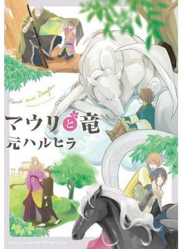 マウリと竜(17)(ビーボーイコミックス デラックス)