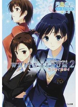 WHITE ALBUM2 雪が紡ぐ旋律 4(GA文庫)