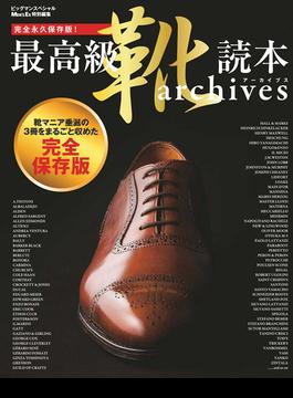 最高級靴読本archives