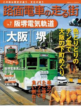 路面電車の走る街(7) 阪堺電気軌道(講談社シリーズMOOK)