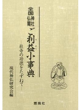 全国神社仏閣ご利益小事典 : 社寺の功徳をたずねて