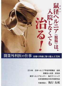 鼠径ヘルニア〈脱腸〉は、入院しなくても治る! 開業外科医の仕事 日帰り手術に取り組んだ15年