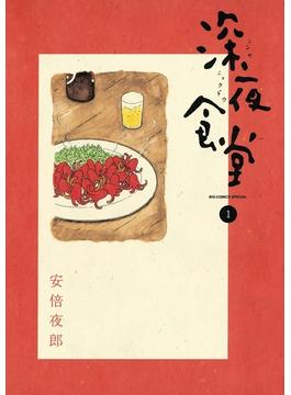 【セット商品】深夜食堂 1~5巻セット(ビッグコミックススペシャル)