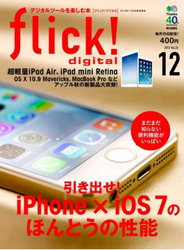 flick! 2013年12月号(flick!)