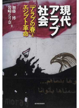 現代アラブ社会 「アラブの春」とエジプト革命