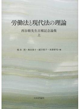 労働法と現代法の理論 西谷敏先生古稀記念論集 上