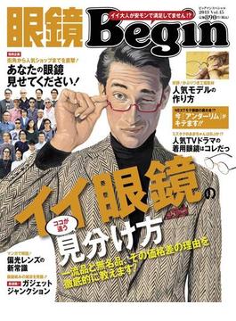 眼鏡Begin 2013 Vol.15(BIGMANスペシャル)