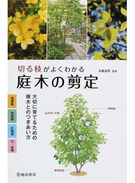 切る枝がよくわかる庭木の剪定 大切に育てるための樹木とのつきあい方