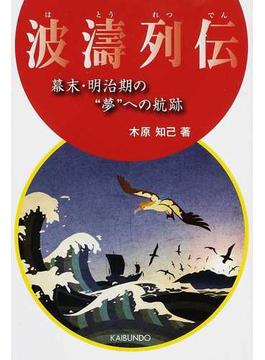 """波濤列伝 幕末・明治期の""""夢""""への航跡"""