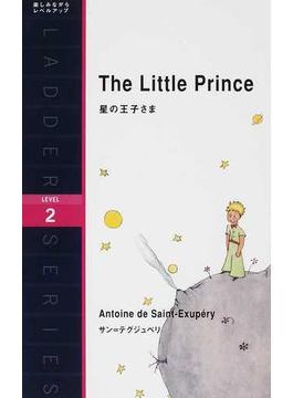 星の王子さま Level 2(1300‐word)