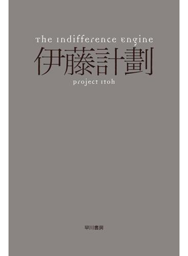 The Indifference Engine