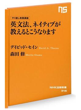 【期間限定価格】やり直し教養講座 英文法、ネイティブが教えるとこうなります(NHK出版新書)