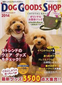 DOG GOODS SHOP vol.22(2014) うちのコに買ってあげたい最新アイテム3500点!(GEIBUN MOOKS)