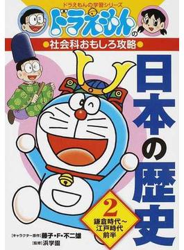 日本の歴史 2 鎌倉時代〜江戸時代前半