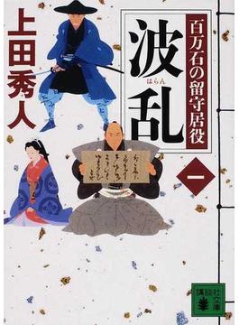 波乱(講談社文庫)