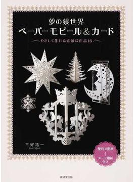夢の銀世界ペーパーモビール&カード やさしく作れる素敵な作品16