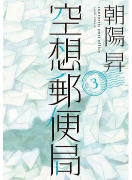 空想郵便局(3)(Beat'sコミックス)