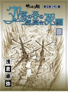 双塔の谷の気高き死闘 (サムライ伝 第二部 シモン編)(1)(文力スペシャル)
