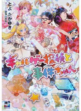 ギャルゲー探偵と事件ちゃん(講談社BOX)