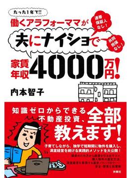 【期間限定価格】働くアラフォーママが夫にナイショで家賃年収4000万円!(扶桑社BOOKS)