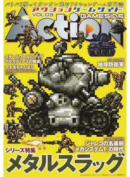 アクションゲームサイド VOL.03 シリーズ特集メタルスラッグ