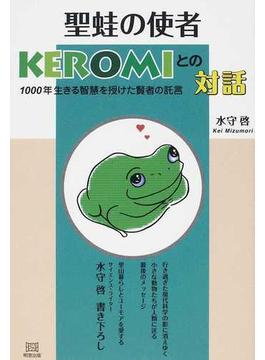 聖蛙の使者KEROMIとの対話 1000年生きる智慧を授けた賢者の託言