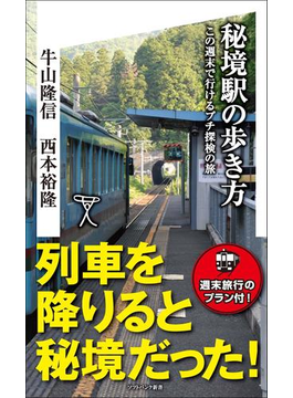 秘境駅の歩き方(ソフトバンク新書)