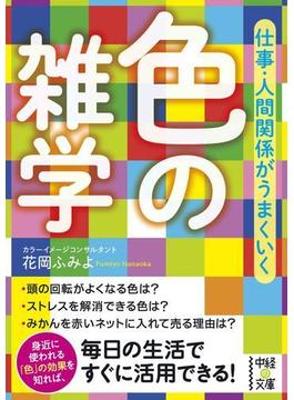 仕事・人間関係がうまくいく 色の雑学(中経の文庫)